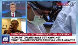 Αόρατο όργανο κατά του καρκίνου – Στον ΑΝΤ1 ο Έλληνας πρωταγωνιστής της σπουδαίας ιατρικής ανακάλυψης – ΒΙΝΤΕΟ