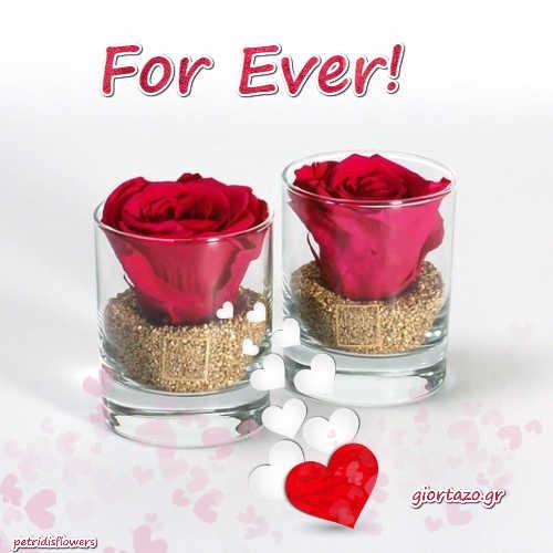 For Ever For You Love giortazo ΑΓΑΠΗ & ΕΡΩΤΑΣ