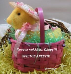 Read more about the article Ευχές για την Κυριακή του Πάσχα με εικόνες. Χριστός Ανέστη!