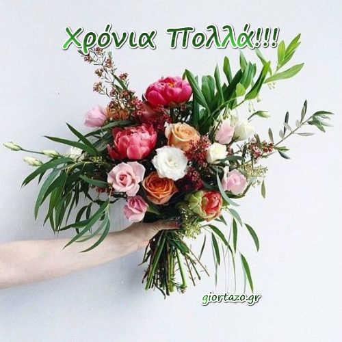 🌹🌹🌹Κάρτες Χρόνια Πολλά- Ευχές.....giortazo.gr