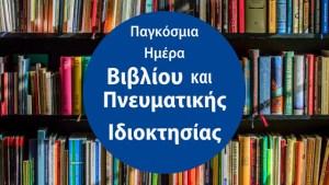 Παγκόσμια Ημέρα Βιβλίου: Η Αθήνα «Παγκόσμια Πρωτεύουσα Βιβλίου για το 2018