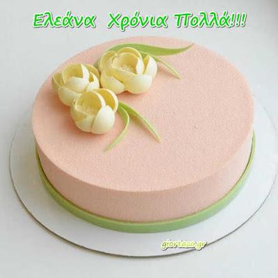🌹🌹🌹 Ελεάννα, Ελεάνα  Χρόνια Πολλά!…..giortazo.gr