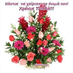 🌹🌹🌹Νάντια Χρόνια Πολλά!…..giortazo.gr