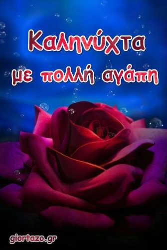 Καληνύχτα  ..giortazo.gr