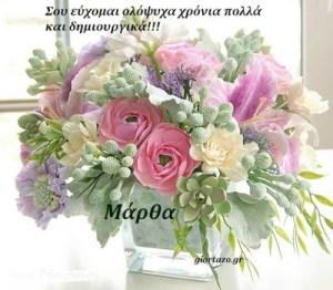 Read more about the article 04 Ιουνίου 2018 🌹🌹🌹Σήμερα γιορτάζουν οι: Μάρθα