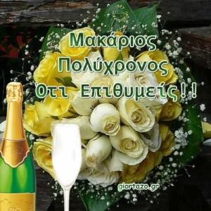 Read more about the article 26 Ιουνίου 2018 🌹🌹🌹Σήμερα γιορτάζουν οι: Μακάριος, Μακάρης, Μακαράς, Μακαρία, Μακάρω, Μακαρίτσα, Μακαρούλα