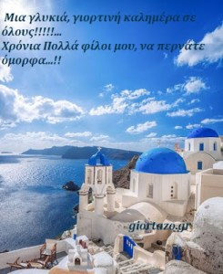 ❤️😃 .Μια γλυκιά, γιορτινή καλημέρα σε όλους!!!!!……Χρόνια Πολλά φίλοι μου, να περνάτε όμορφα…!!…giortazo.gr