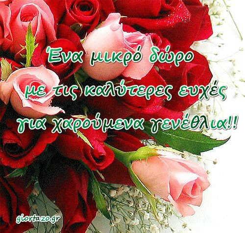 ΓΕΝΕΘΛΙΑ ΕΥΧΕΣ ΕΙΚΟΝΕΣ FACEBOOK giortazo.gr