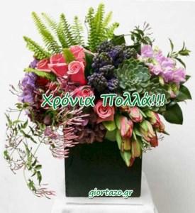 03 Ιουλίου 2018 🌹🌹🌹Σήμερα γιορτάζουν οι: Ανατόλιος, Ζουμπουλία, Υάκινθος, Υακίνθη, Υάνθη, Ιάνθη