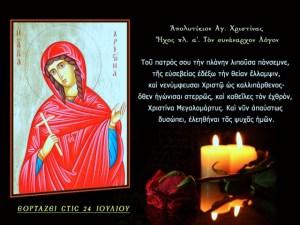 Η αγία Χριστίνα η Μεγαλομάρτυς : ο θαυμαστός βίος της