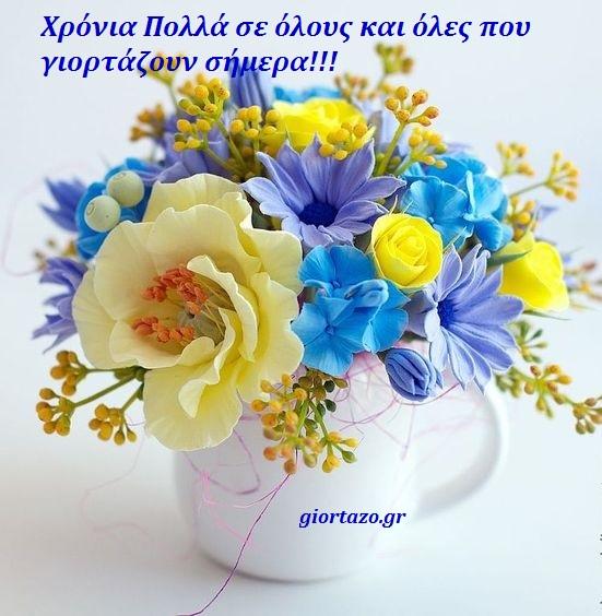 Χρόνια Πολλά σε όλους και όλες που γιορτάζουν σήμερα!….giortazo.gr