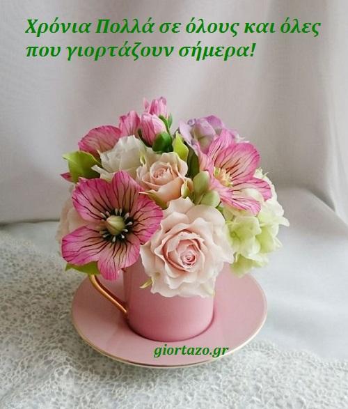 Χρόνια Πολλά σε όλους και όλες που γιορτάζουν σήμερα!