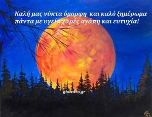 Όμορφα λόγια για καληνύχτα σε εικόνες  ..giortazo.gr