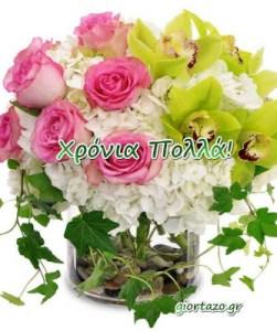 Read more about the article 17 Ιουλίου 2018 🌹🌹🌹Σήμερα γιορτάζουν οι: Μαρίνος, Μαρίνα, Αλίκη, Αλεξάνδρα, Αλεξία, Αλεξάντρα, Αλέκα