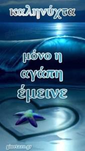 Καληνύχτα μόνο η αγάπη έμεινε
