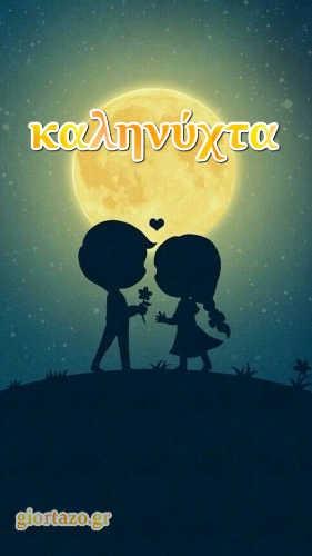 Καληνύχτα με πολλή αγάπη