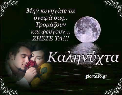 ΕΙΚΟΝΕΣ ΚΑΛΗΝΥΧΤΑ ΜΕ ΛΟΓΙΑ giortazo.gr