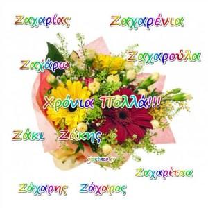 Read more about the article 🌷🌷🌷  Ζαχαρίας, Ζάχαρης, Ζάχαρος, Ζάκι, Ζάκης, Ζαχαρένια, Ζαχάρω, Ζαχαρούλα, Ζαχαρίτσα Χρόνια Πολλά!……giortazo.gr