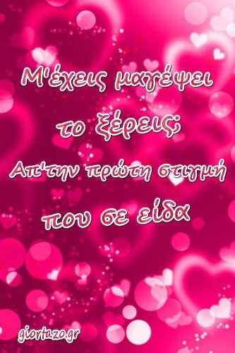 Αγάπη  .. giortazo.gr