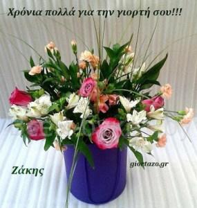 05 Σεπτεμβρίου 🌷🌷🌷Σήμερα γιορτάζουν οι: Ζαχαρίας, Ζάχαρης, Ζάχαρος, Ζάκι, Ζάκης, Ζαχαρένια, Ζαχάρω, Ζαχαρούλα, Ζαχαρίτσα