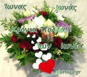 21 Σεπτεμβρίου 🌷🌷🌷Σήμερα γιορτάζουν οι: Ίωνας, Ιωνάς, Ίων, Ιωνία