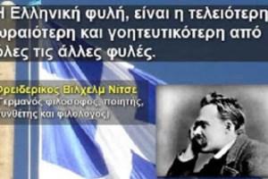 Read more about the article Νίτσε: Θέλουν μα ΔΕΝ ΜΠΟΡΟΥΝ να Καταστρέψουν τους Έλληνες