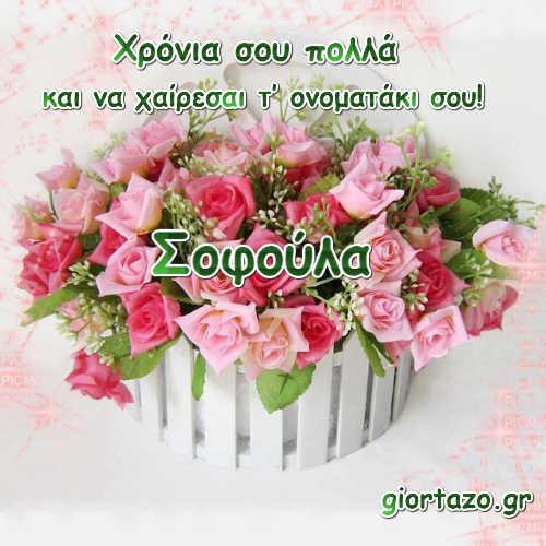 17 Σεπτεμβρίου Σήμερα γιορτάζουν giortazo Σοφιανός, Σοφούλης, Σοφία, Σόνια,Πίστη, Πίστις,Ελπίδα, Ελπίς,Αγάπιος, Αγάπη