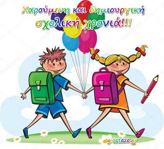 Ευχές για καλή σχολική χρονιά από το  giortazo.gr