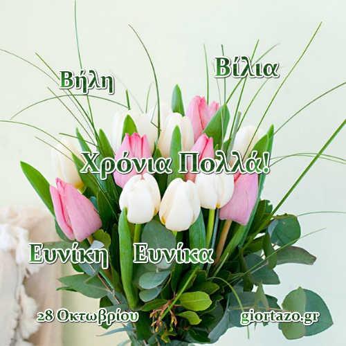 28 Οκτωβρίου 🌷🌷🌷 Σήμερα γιορτάζουν οι: Βήλη, Βίλια, Ευνίκη, Ευνίκα