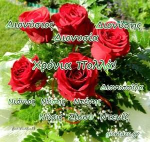 03 Οκτωβρίου 🌷🌷🌷Σήμερα γιορτάζουν οι: Διονύσιος, Διονύσης, Νιόνιος, Νύσης, Ντένης, Διονυσία, Διονυσούλα, Νύσα, Σίσσυ, Ντενίζ