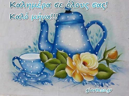 Καλημέρα  ..giortazo.gr