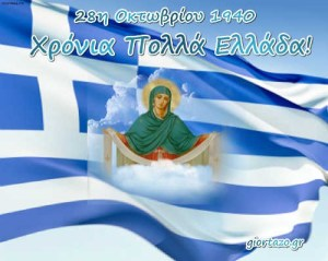 28η Οκτωβρίου 1940: Χρόνια Πολλά Ελλάδα!!! (εικόνες)….giortazo.gr