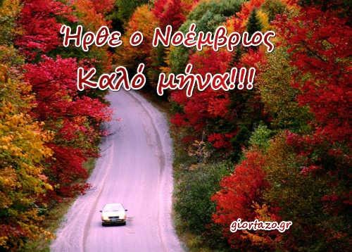 Καλώς Ήρθες Νοέμβρη Καλό Μήνα .. giortazo
