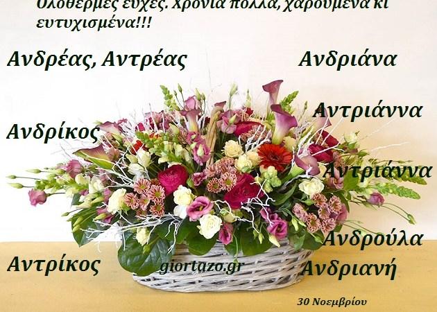30 Νοεμβρίου 🌹🌹🌹🌹Σήμερα γιορτάζουν οι:Ανδρέας, Αντρέας, Ανδρίκος, Αντρίκος, Ανδριάνα, Ανδρούλα, Ανδριανή, Αντριάννα