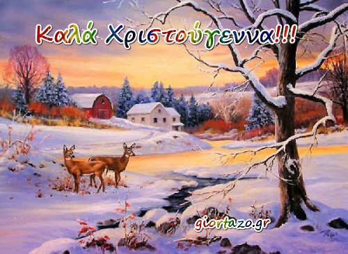 Κάρτες Με Ευχές Καλά Χριστούγεννα
