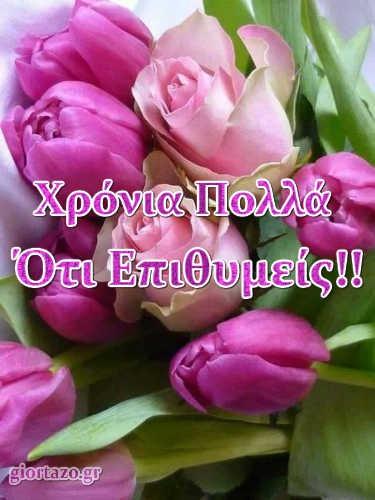 Read more about the article Ευχές Γενεθλίων Και Ονομαστικής Εορτής