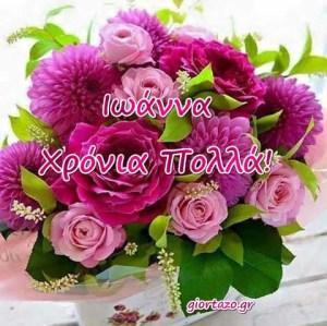 Ιωάννα Γιάννα Χρόνια Πολλά !!
