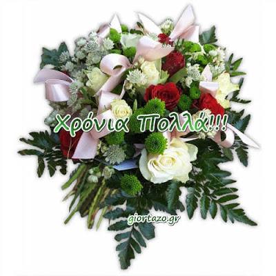 01 Φεβρουαρίου🌹🌹🌹 Σήμερα γιορτάζουν οι: Τρύφων,Τρύφωνας,Τρυφωνία,Φιλικητάτη,Φιλικήτη,Φιλικήτα