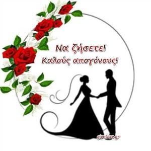 Κάρτες Με Ευχές Γάμου