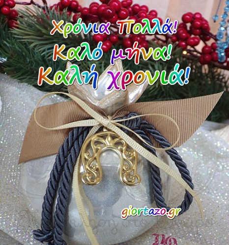 Kαλημέρα σας..χρόνια πολλά και καλό Μήνα!…….giortazo.gr