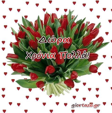Ισίδωρος, Σιδέρης, Ισιδώρα, Δώρα  Χρόνια Πολλά !!