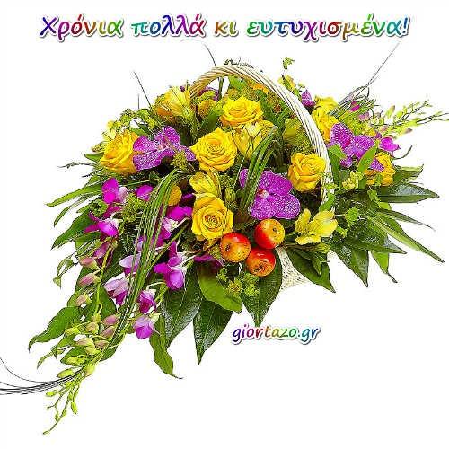 Read more about the article Ευχές Ονομαστικής Εορτής και Γενεθλίων