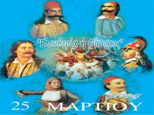 25 Μαρτίου Εθνική Γιορτή Χρόνια Πολλά ¨Ελληνες Εικόνες giortazo