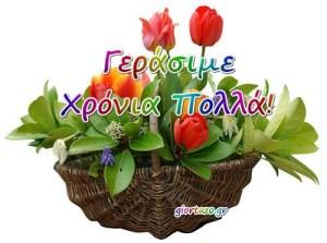 Γεράσιμος, Μάκης, Μικές, Μίκης, Γερασιμούλα Χρόνια Πολλά !!