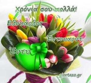 Read more about the article 18 Μαρτίου 🌹🌹🌹 Σήμερα γιορτάζουν οι: Εδουάρδος, Έντουαρντ, Έντυ