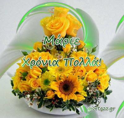 13 Μαρτίου 🌹🌹🌹 Σήμερα γιορτάζουν οι: Λέανδρος,Μάριος giortazo