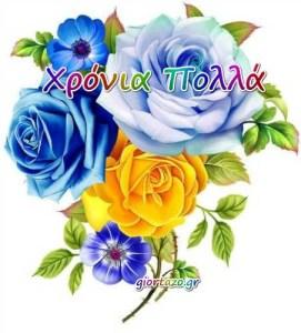 Read more about the article Κάρτες Με Ευχές Χρόνια Πολλά Όμορφα Λουλούδια