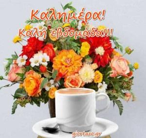 Καλημέρα Καλή Εβδομάδα Όμορφες Εικόνες Καλημέρας
