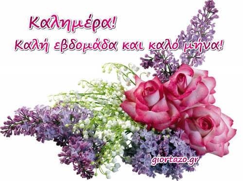 Καλημέρα Καλή Εβδομάδα Καλό Μήνα