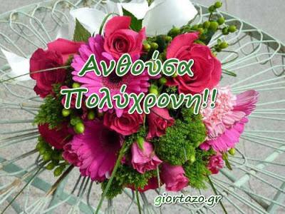12 Απριλίου 🌹🌹🌹 Σήμερα γιορτάζουν οι: Ακάκιος, Κάχι, Κάκι, Ανθούσα giortazo